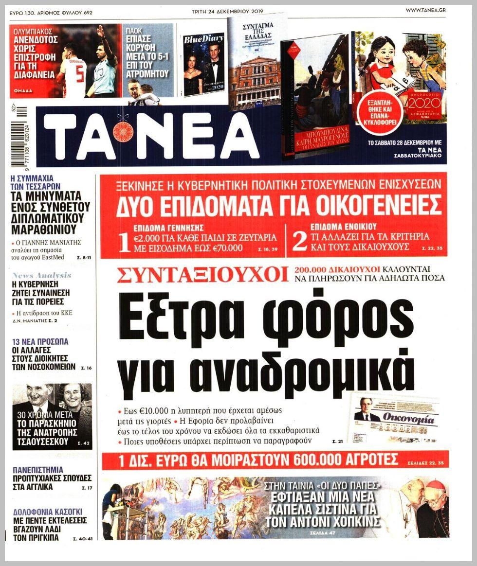 https://protoselida.24media.gr/images/2019/12/24/lrg/20191224_ta_nea_0506.jpg