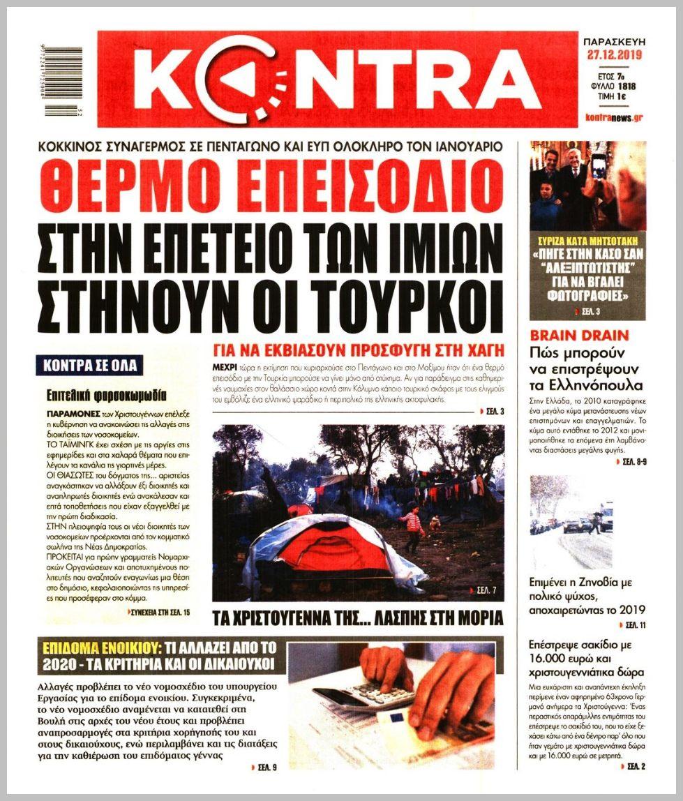https://protoselida.24media.gr/images/2019/12/27/lrg/20191227_kontra_news_0447.jpg