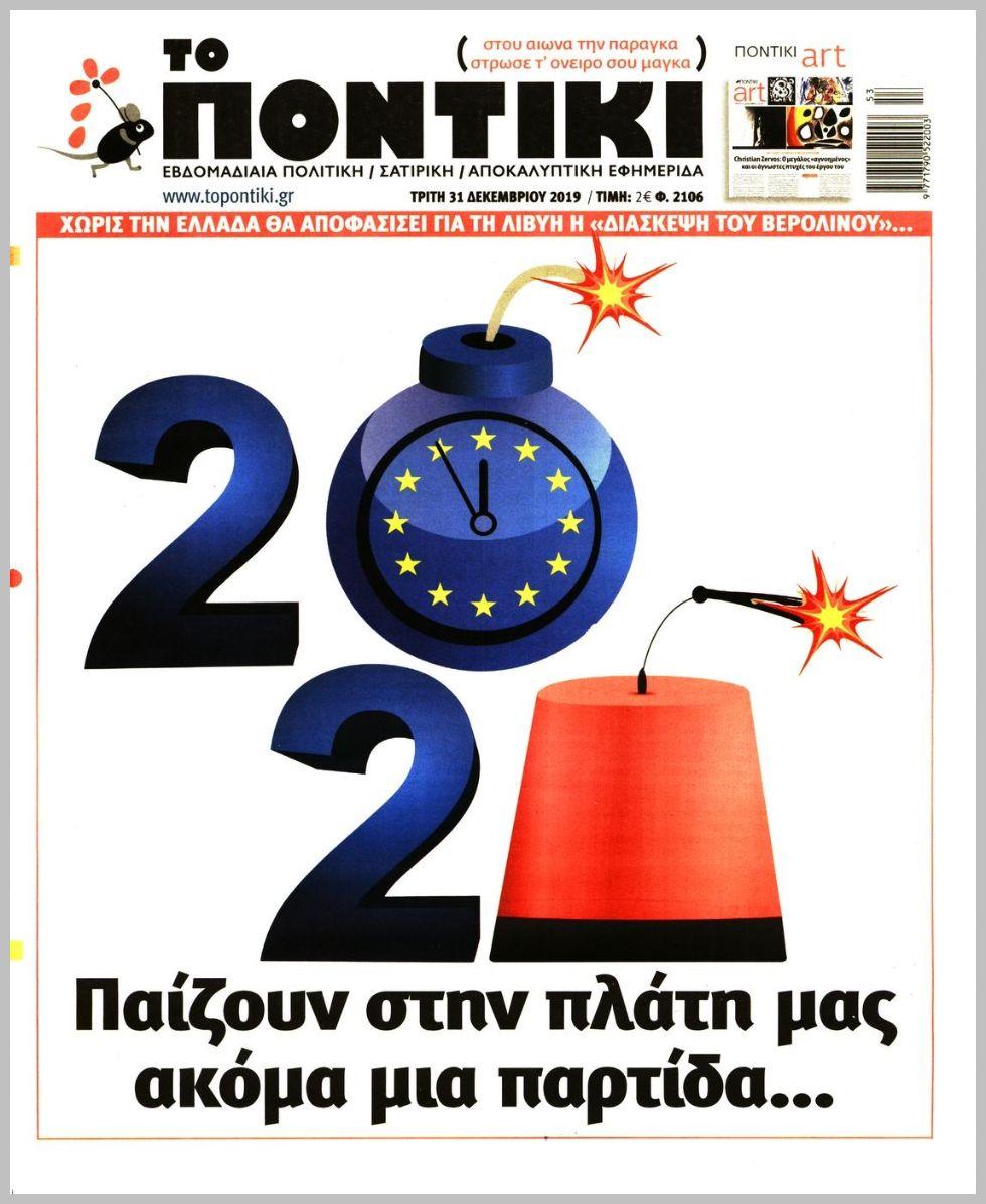 https://protoselida.24media.gr/images/2019/12/31/lrg/20191231_to_pontiki_0540.jpg